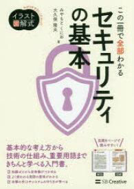 この一冊で全部わかるセキュリティの基本 みやもとくにお/著 大久保隆夫/著