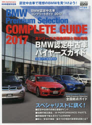【新品】【本】BMW認定中古車コンプリートガイド 2017 認定中古車で理想のBMWを見つけよう!