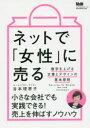 【新品】【本】ネットで「女性」に売る 数字を上げる文章とデザインの基本原則 谷本理恵子/著