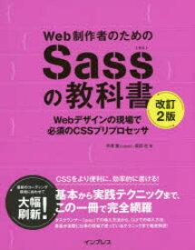 【新品】Web制作者のためのSassの教科書 Webデザインの現場で必須のCSSプリプロセッサ 平澤隆/著 森田壮/著