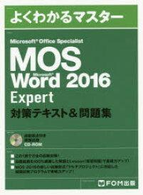【新品】【本】MOS Microsoft Word 2016 Expert対策テキスト&問題集 Microsoft Office Specialist
