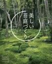 【新品】【本】美しい苔庭づくり アニー・マーティン/著 石黒千秋/訳