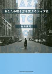 【新品】【本】あなたの聴き方を変えるジャズ史 村井康司/著