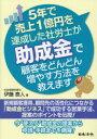 【新品】【本】5年で売上1億円を達成した社労士が助成金で顧客をどんどん増やす方法を教えます 伊藤泰人/著