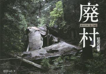 【新品】【本】廃村 昭和の残響 村田らむ/著