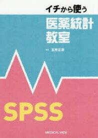 イチから使う医薬統計教室 SPSS 五所正彦/著