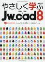 【新品】【本】やさしく学ぶJw_cad8 Obra Club/著