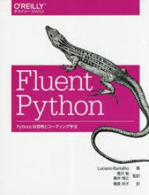 【新品】【本】Fluent Python Pythonicな思考とコーディング手法 Luciano Ramalho/著 豊沢聡/監訳 桑井博之/監訳 梶原玲子/訳
