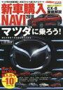 【新品】【本】新車購入NAVI 2018 マツダ編 話題のCX−8からデミオまでオールMAZDA購入ガイド