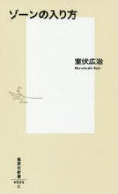 【新品】ゾーンの入り方 室伏広治/著 集英社 室伏広治/著