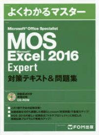【新品】【本】MOS Microsoft Excel 2016 Expert対策テキスト&問題集 Microsoft Office Specialist