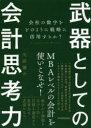 【新品】【本】武器としての会計思考力 会社の数字をどのように戦略に活用するか? 矢部謙介/著