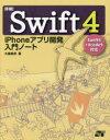 【新品】【本】詳細!Swift4 iPhoneアプリ開発入門ノート 大重美幸/著