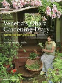 【新品】【本】Venetia's Ohara Gardening Diary OVER 80 HERB RECIPES FROM KYOTO ベニシア・スタンリー・スミス/著 Tadashi Kajiyama/〔撮影〕