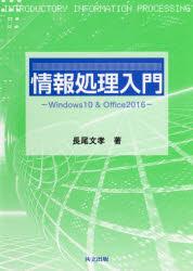 【新品】【本】情報処理入門 Windows10 & Office2016 長尾文孝/著