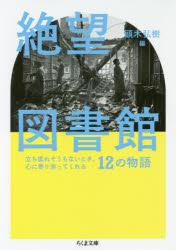 【新品】【本】絶望図書館 立ち直れそうもないとき、心に寄り添ってくれる12の物語 頭木弘樹/編