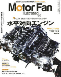【新品】【本】モーターファン・イラストレーテッド 図解・自動車のテクノロジー Volume134 特集水平対向エンジン