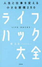【新品】ライフハック大全 人生と仕事を変える小さな習慣250 堀正岳/著 KADOKAWA 堀正岳/著