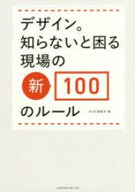 デザイン。知らないと困る現場の新100のルール MdN編集部/編