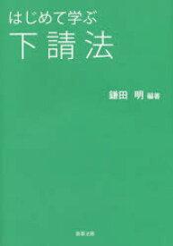 【新品】【本】はじめて学ぶ下請法 鎌田明/編著