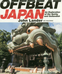 【エントリーでポイント10倍 11/14 10:00〜11/21 9:59】【新品】【本】OFFBEAT JAPAN An Exploration of the Quirky and Outlandish John Lander/著
