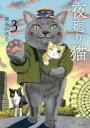 【新品】【本】夜廻り猫 3 深谷かほる/著