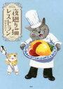 【新品】【本】夜廻り猫レストラン 深谷かほる/著