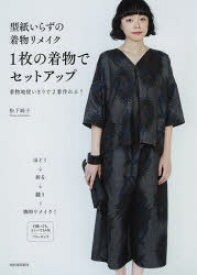 【新品】型紙いらずの着物リメイク1枚の着物でセットアップ 着物地使いきりで2着作れる! 松下純子/著