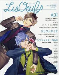 【新品】【本】LisOeuf♪ vol.07(2017.December)