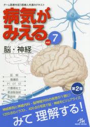 【新品】【本】病気がみえる vol.7 脳・神経 医療情報科学研究所/編集