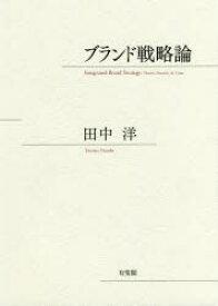 【新品】【本】ブランド戦略論 田中洋/著