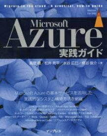 Microsoft Azure実践ガイド 真壁徹/著 松井亮平/著 水谷広巳/著 横谷俊介/著
