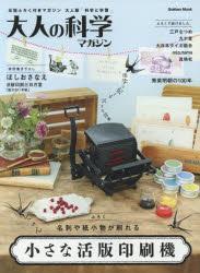 【新品】【本】大人の科学マガジン 〔Vol.45〕 名刺や紙小物が刷れる小さな活版印刷機
