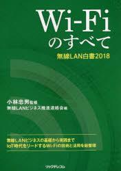 【新品】【本】Wi‐Fiのすべて無線LAN白書2018 小林忠男/監修 無線LANビジネス推進連絡会/編