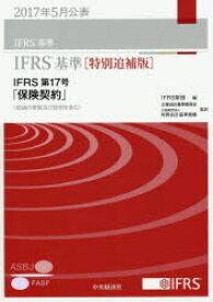 【新品】【本】IFRS基準 2017特別追補版 IFRS第17号「保険契約」 IFRS財団/編 企業会計基準委員会 公益財団法人財務会計基準機構/監訳