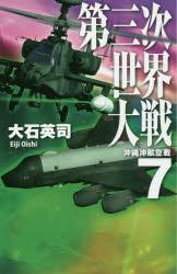 【新品】【本】第三次世界大戦 7 大石英司/著