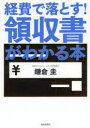 【新品】【本】経費で落とす!領収書がわかる本 鎌倉圭/著