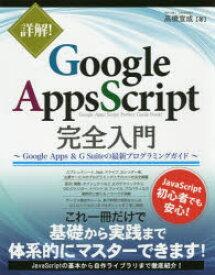 【新品】【本】詳解!Google Apps Script完全入門 Google Apps & G Suiteの最新プログラミングガイド 高橋宣成/著