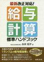 【新品】【本】給与計算標準ハンドブック 最新改正対応! 永井知子/著