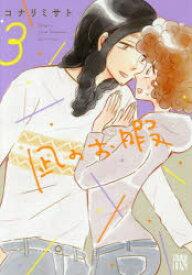 凪のお暇 3 コナリミサト/著