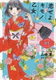【新品】恋せよキモノ乙女 1 新潮社 山崎 零