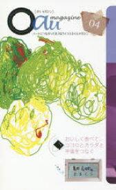 【新品】【本】Oau magazine ハートにつながって生きるライフスタイルマガジン 04 特集おいしく食べて、ココロとカラダと宇宙をつなぐ 小特集be hereかまくら