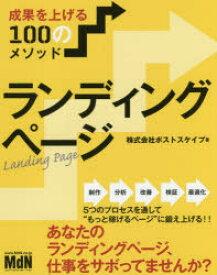 【新品】【本】ランディングページ 成果を上げる100のメソッド ポストスケイプ/著