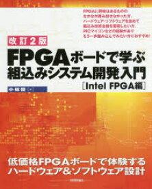 FPGAボードで学ぶ組込みシステム開発入門 低価格FPGAボードで体験するハードウェア&ソフトウェア設計 Intel FPGA編 小林優/著