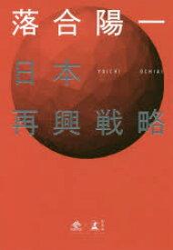 日本再興戦略 落合陽一/著