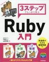 【新品】【本】3ステップでしっかり学ぶRuby入門 竹馬力/著 山田祥寛/監修