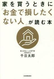 家を買うときに「お金で損したくない人」が読む本 千日太郎/著