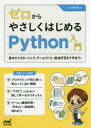 【新品】ゼロからやさしくはじめるPython入門 基本からスタートして、ゲームづくり、機械学習まで学ぼう! クジラ飛…
