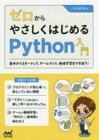 ゼロからやさしくはじめるPython入門 基本からスタートして、ゲームづくり、機械学習まで学ぼう! クジラ飛行机/著
