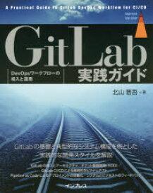GitLab実践ガイド DevOpsワークフローの導入と運用 北山晋吾/著